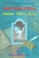 Литература 10 кл. Учебник в 2х частях. Базовый уровень
